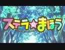 【AT-X】ステラのまほう-PV-