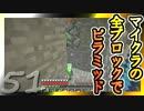 【Minecraft】マイクラの全ブロックでピラミッド Part51【ゆっくり実況】