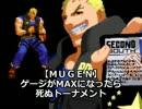 【MUGEN】ゲージがMAXになったら死ぬトーナメント #01