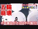 【韓国平昌五輪が突然崩壊】 韓国のネットユーザーが悲痛な叫び! thumbnail