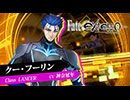 Fate新作アクション『Fate/EXTELLA』ショートプレイ動画【クー・フーリン】篇