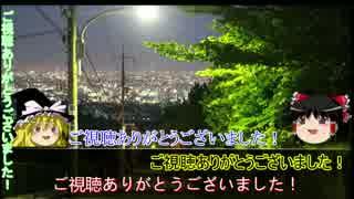 【バイク車載】瀬戸内海ツーリング その7 【ゆっくり】