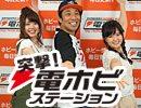 ニコ生で毎月放送中のホビー情報番組「突撃!電ホビステーション」!!司会はパンクブーブー・佐藤哲夫さん!