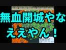 【HoI2】都道府県の主役は我々だ!第二期part10【複数実況プレイ】