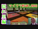 【KADA視点】マイクラ肝試し2016 隠れ里編 2/5