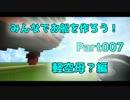 【minecraft】みんなでお船を作ろう!Part.7 軽空母編  (船体2)