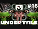 【実況】Undertale -アンダーテール- 誰も死ぬ必要のないRPG #18(NルートEND)