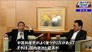 【石陳対談】習近平が共産党を殺す時【第5章】南海拡張の誤算 包囲綱の形成 日本の役割