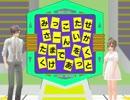 【MMD再現】マジカル頭脳パワー part5 早取りロングワードクイズ
