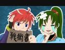 【ゆっくり実況】イケメン美女だけ無慈悲に全滅するFE烈火の剣part1