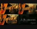 【サンシャイン!!】「未熟DREAMER」アコギアレンジ
