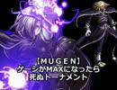 【MUGEN】ゲージがMAXになったら死ぬトーナメント #02