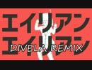 エイリアンエイリアン/DIVELA REMIX 歌ってみました。ver.Lana
