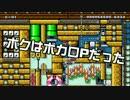 【ガルナ/オワタP】改造マリオをつくろう!【stage:59】