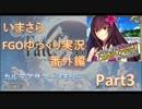 カルデアサマーメモリーPart3 【いまさらFGOゆっくり実況番外編】 thumbnail