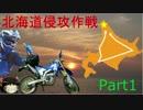 北海道侵攻作戦 MISSION 1 【大洗~苫小牧】