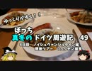【ゆっくり】ドイツ周遊記 49 ノイシュヴァンシュタイン城 昼食編