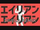 エイリアンエイリアン/DIVELA REMIX歌ってみたbyかぜおと