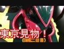 【C90】 ふらり旅 ~夏コミ&東京見物~ 2日目 前編 【二人旅】