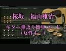 桜坂/福山雅治  カバー こすぎあんこ ギターコード歌詞