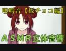 【立体音響ASMR】ひたすら食べる脱力系女子ver.1-4【音に合わせ動く】