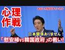 【安倍首相の心理作戦勝利】 韓国人が韓国政府を盛大に訴える展開へ!