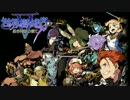 第56位:【FM音源版】世界樹の迷宮Ⅴ 長き神話の果て BGM集【古代祐三】 thumbnail