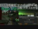 【FF14】機工士で逝く砕氷戦Part.10【殿下ボイス付】
