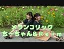 【Reim&ちーちゃん】 メランコリック 【踊ってみた】 thumbnail