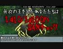 【ゆっくりTRPGリプレイ風】アリアンロッド2E『戦乱の地の冒険者』 1-2