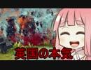 【Besiege】英国面に堕ちた茜ちゃんのパンジャンドラム縛り②VOICEROID実況 thumbnail