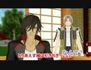 【刀剣乱舞】ぼくのかんがえたさいきょうのきわめ【MMD寸劇】 thumbnail