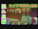 【KADA視点】マイクラ肝試し2016 隠れ里編 4/5