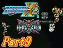 【ロックマンX2】かけだしのろっくまんえっくす【初見実況】Part9
