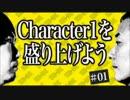 O+K Character1を盛り上げよう1