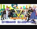 【第17回MMD杯】個人表彰【PV中心】