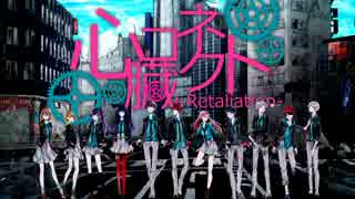 心臓コネクト-Retaliation-