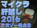 卍【マイクラ肝試し2016】テラゾー視点2
