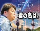 岡田斗司夫ゼミ9月4日号『君の名は。』対『アドベンチャー・タイム』
