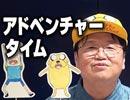 #142岡田斗司夫ゼミ9月4日号延長戦