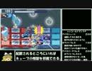 【ゆっくり実況】ロックマンエグゼ4をP・Aだけでクリアする 第20話
