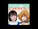 【第10回】美山加恋のエンドライブ!!