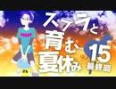 【スプラトゥーン】スプラと育む夏休み 15日目 最終回