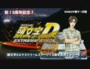 (ゆっくり実況)「頭文字D 祝!8周年記念!DLC開封」[DAMUの車ゲー天国 208回]