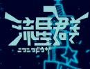 【ニコニコ動画】ニコニコ動画流星群を解析してみた