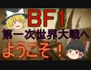 【BF1β】第一次世界大戦の幕開けだ!【ゆっくり実況】