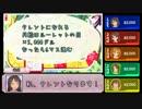 【卓ゲm@ster】ニュージェネ+ポジパで人生ゲーム!part1