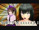 【東方MMD】 東方水着大会最終回 新たなる野望!