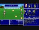 【ゆっくり】FF5 魔法のみ全裸一人旅AS1 Part4 マギサ・フォルツァ