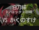 【ポケモンORAS】悪の軌跡Ⅱ~白刀杯~【悪統一】 part11 VSかくのすけ
